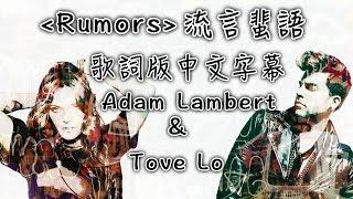 〓 Rumors《流言蜚語》-Tove Lo & Adam Lambert 歌詞版中文字幕〓