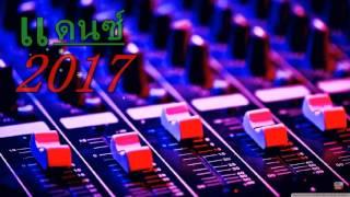 [เพลงแดนซ์] Super Hula Hoop 136BPM [แดนซ์ - 2017]