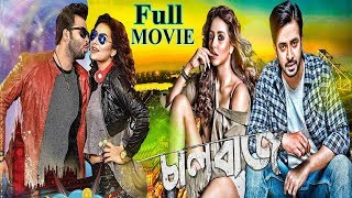 CHAALBAAZ (চালবাজ) BENGALI FULL MOVIE 2018 | SHAKIB KHAN | SUBHASREE GANGULY | BANGLA MOVIE 2018 width=