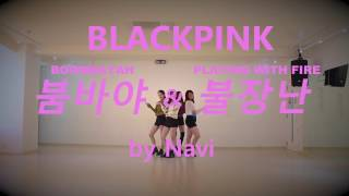 BLACKPINK - boombayah (붐바야) & playing with fire (불장난) cover by KeioNavi