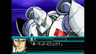   スーパーロボット大戦W   真・ゲッター2   全武裝