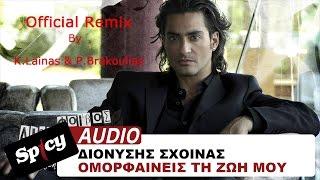 Διονύσης Σχοινάς - Ομορφαίνεις τη ζωή μου - K.Lainas & P. Brakoulias - Official Remix