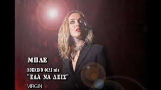 ΜΠΛΕ - Κόκκινο φιλί (remix) official video clip