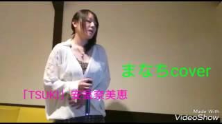 まなちcover「TSUKI」安室奈美恵