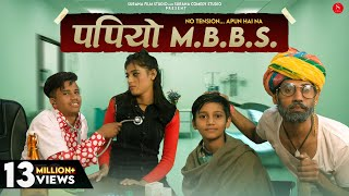 Papiya MBBS - Filmi Papiyo | Pankaj Sharma | Doctor Patient | पपिया एमबीबीएस | Surana Film Studio