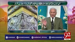 Subh e Noor (Youm e Shahadat | Hazrat Ali Razi Allah Anho) 17-06-2017 - 92NewsHDPlus