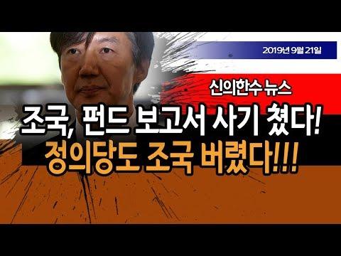 조국, 펀드 보고서도 사기쳤다!!! 정의당도 버렸다!!! / 신의한수 19.09.21