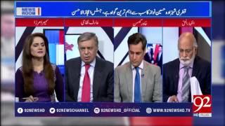 News Room - 20 July 2017 - 92NewsHDPlus