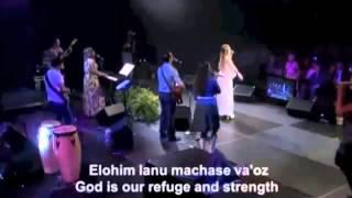 אֱלֹהִים לָנוּ, מַחֲסֶה וָעֹז - אליחנה אליה Elohim Lanu Machase Vaoz - Elihana Elia
