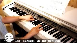 보케리니_미뉴에트 뮤디스 디지털피아노 MX-100