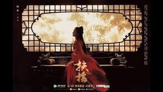 ▶▶张碧晨《扶摇》第06集-插曲《血如墨》1080p 扶摇流泪作别初恋大师兄
