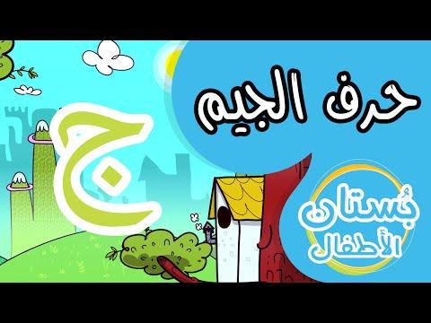 شهر الحروف: حرف الجيم (ج) | فيديو تعليمي للأطفال