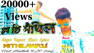 Hum Chhi MAITHIL (हम छि मैथिल) || MITHILAWASI || World's First Maithili Rap Song || OFFICIAL VIDEO