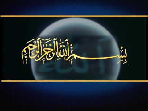 الأسماء الله الحسنى مصطفى اوزجان تركي