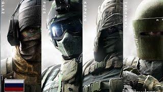 Rainbow Six Siege - Spetsnaz Operator Unlock Videos HD