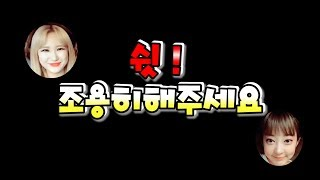 [EXID] 엘리 : 쉿! 조용히해주세요