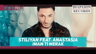 STILIYAN ft. ANASTASIA - Imam Ti Merak / СТИЛИЯН ft. АНАСТАСИЯ - Имам ти мерак