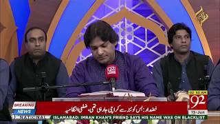 Qasida Burdah Shareef | Maula Ya Salli Wa Sallim | Sher Miandad | 15 June 2018 | 92NewsHD