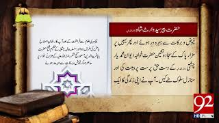 Tareekh Ky Oraq Sy   Hazrat Peer Syed Waris Shah (RA)   8 June 2018   92NewsHD