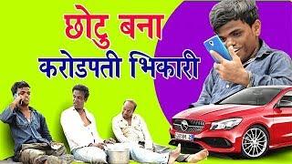 CHOTU BANA CORPATI BHIKHARI  | छोटू बना करोड़पति भिखारी  | Khandesh Hindi Comedy | Chotu Dada Comedy