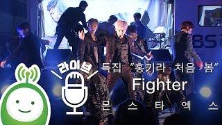 """몬스타엑스(MONSTA X) """"Fighter"""" [이홍기의 키스더라디오 특집 """"홍키라 처음 봄""""]"""