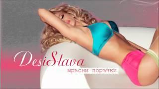 Desislava - Mrasni porachki / Десислава - Мръсни поръчки