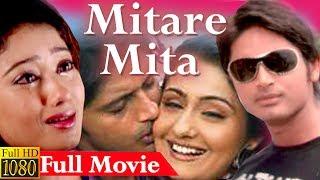 SUPER HIT ORIYA MOVIES - Mitare Mita | Odia FULL Movie 2017 | Arindam Roy,Namrata | Latest odia Film width=