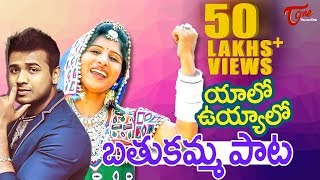 TeluguOne Bathukamma Song 2018   YAALO UYYALO   by Mangli, Rahul Sipligunj, Satya Sagar   TeluguOne width=