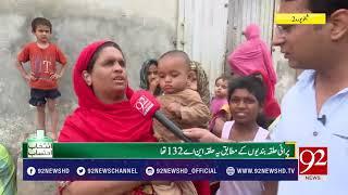 Intikhab Ahtisab   Problems of NA-120 Sheikhupura 2   7 July 2018   92NewsHD