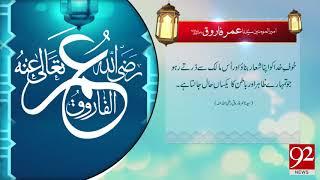 Quote | Hazrat Umar Farooq (RA) | 2 July 2018 | 92NewsHD