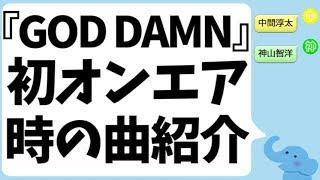 ジャニーズWEST『GOD DAMN』初オンエア時の曲紹介
