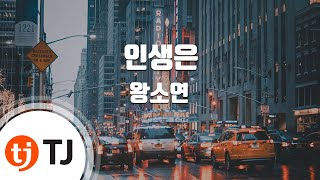 [TJ노래방] 인생은 - 왕소연 / TJ Karaoke