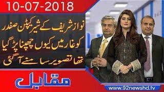Muqabil   Nawaz Sharif and Maryam Nawaz to be arrested on arrival   Rauf Klasra  10 July 2018