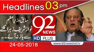 News Headlines | 3:00 PM | 24 May 2018 | 92NewsHD