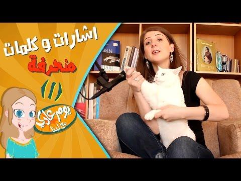 طز : اشارات وكلمات منحرفة - Toz : Mutant Signs & words