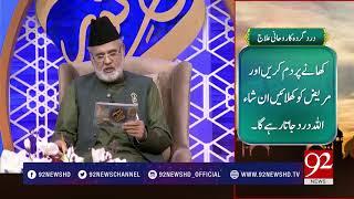 Quote   Hazrat Ali (RA)   2 July 2018   92NewsHD