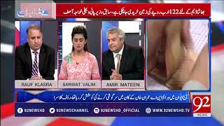 Talking about mini budget presented by Omar Asad in the National Assembly | 18 Sep 2018 | 92NewsHD