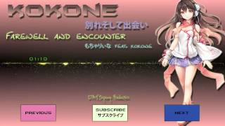 【心響】 もちゃりぃな feat. kokone - 別れそして出会い  【VOCALOID】