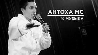 Антоха МС - О музыка | Live |