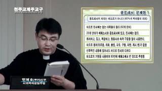 교구 성서40주간 - 콜로새서1