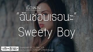ฉันชอบเธอนะ - Sweety Boy (เนื้อเพลง)