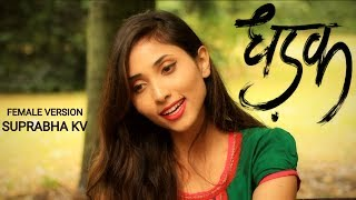 Dhadak - Title Track | Dhadak | Female Cover Version | Suprabha KV