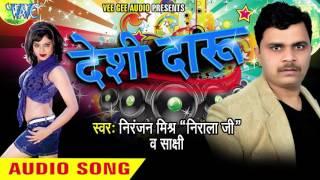 देशी दारू | Desi Daaru | Deshi Daru | Niranjan Mishra (Nirala Ji ) | Sakashi Bhojpuri Song
