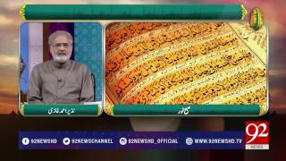 Subh E Noor | Quran e Majeed Tamam Alum ka Sar Chashma - 02 August 2017 - 92NewsHDPlus