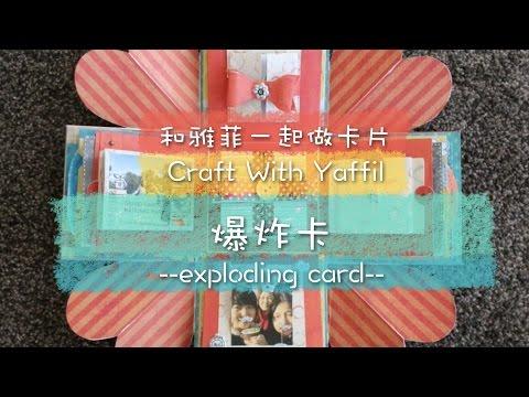 和雅菲一起做卡片Craft With Yaffil-爆炸卡exploding card - YouTube