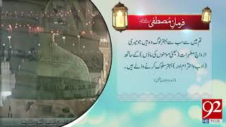 Farman e Mustafa (PBUH) | 4 Sep 2018 | 92NewsHD