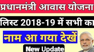 प्रधानमंत्री आवास योजना नयी लिस्ट 2018-19 में सभी का नाम कैसे देखे। Pradhanmantri Awas yojana list