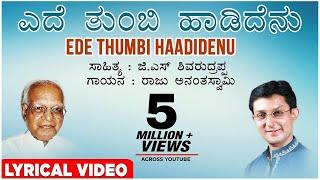 Ede Tumbi Hadidenu Lyrical Video Song | Kannada Bhavageethegalu |Raju Ananthaswamy,G S Shivarudrappa width=