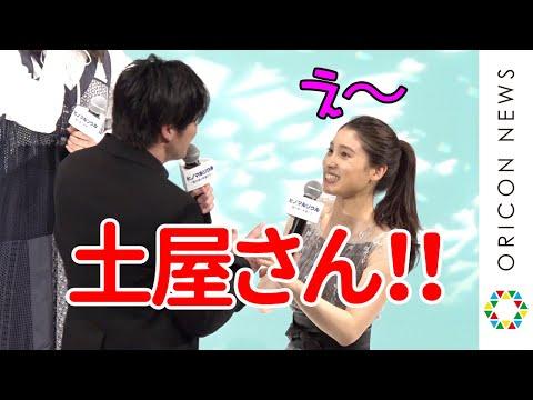 田中圭、土屋太鳳からのほめ言葉欲しがるも急遽阻止「一回話止めようか」 仲良し2人が夫婦役で共演 映...