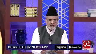 Quote: Hazrat Ali (RA) | Subh e Noor | 92NewsHD